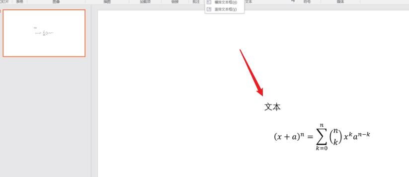 PPT怎么将数学公式和文字组合在一起