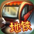 中国地铁模拟器破解版